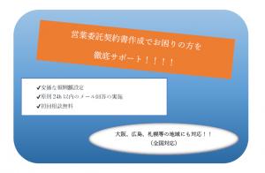 営業委託契約書作成@新宿